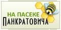 На пасеке Панкратовича